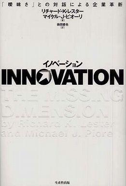 イノベーション―「曖昧さ」との対話による企業革新