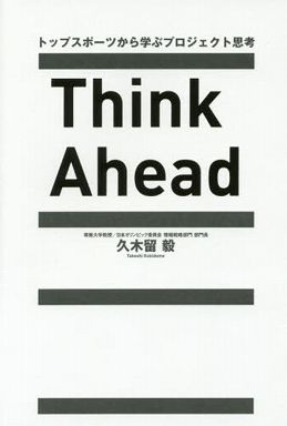 Think Ahead―トップスポーツから学ぶプロジェクト思考