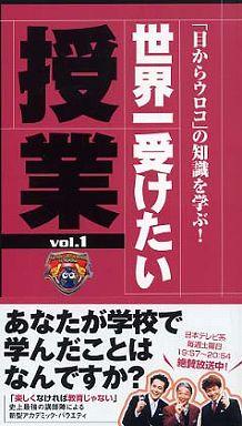 世界一受けたい授業〈vol.1〉