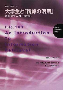 大学生と「情報の活用」 - 情報探索入門 (増補版)
