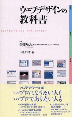 ウェブデザインの教科書