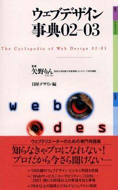 ウェブデザイン事典〈02‐03〉