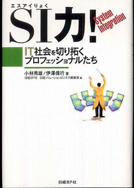 SI力!―IT社会を切り拓くプロフェッショナルたち