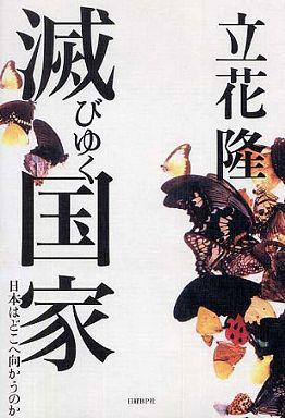 滅びゆく国家―日本はどこへ向かうのか