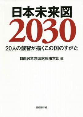 日本未来図2030―20人の叡智が描くこの国のすがた
