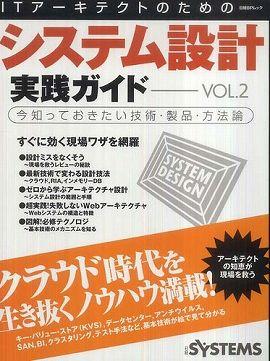 ITアーキテクトのためのシステム設計実践ガイド 〈vol.2〉