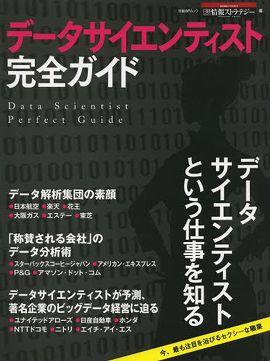 データサイエンティスト完全ガイド - 今、最も注目を浴びるセクシーな職業