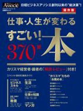 仕事・人生が変わるすごい!本370冊 - カリスマ経営者・識者の「解説・レビュー」付き!
