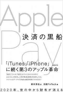 決済の黒船 Apple Pay