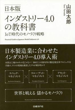 日本版インダストリー4.0の教科書―IoT時代のモノづくり戦略