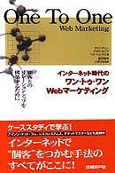 インターネット時代のワン・トゥ・ワンWebマーケティング―顧客とのリレーションシップを構築するために