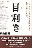 目利き―シリコンバレーのスター経営者たちが最も信頼する日本人