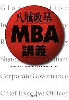 八城政基 MBA講義