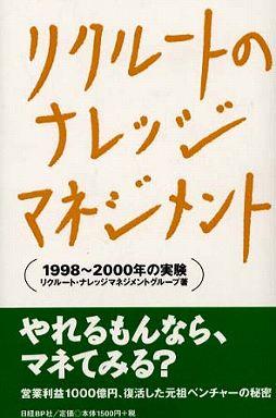 リクルートのナレッジマネジメント―1998~2000年の実験