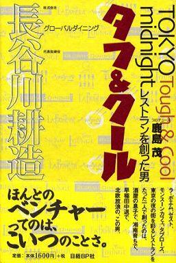 タフ&クール―Tokyo midnightレストランを創った男