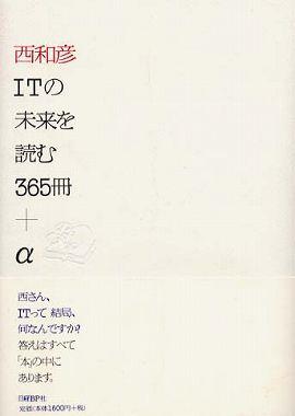 西和彦 ITの未来を読む 365冊+α