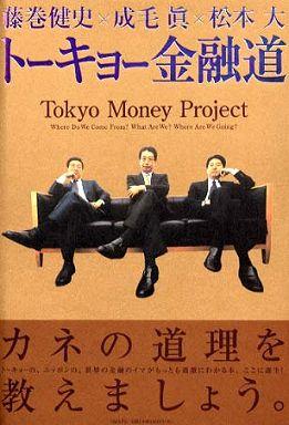 トーキョー金融道