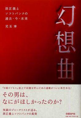 幻想曲―孫正義とソフトバンクの過去・今・未来