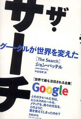 ザ・サーチ―グーグルが世界を変えた