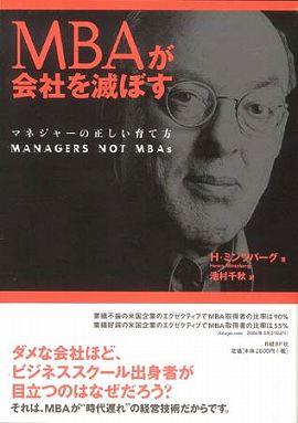 MBAが会社を滅ぼす―マネジャーの正しい育て方