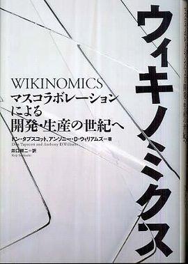 ウィキノミクス―マスコラボレーションによる開発・生産の世紀へ