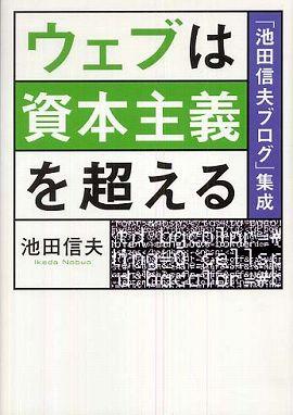 ウェブは資本主義を超える―「池田信夫ブログ」集成