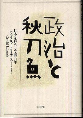 政治と秋刀魚―日本と暮らして四五年