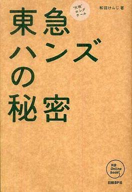 """東急ハンズの秘密―""""元祖""""ロングテール"""