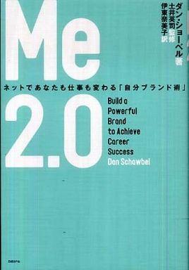 Me2.0―ネットであなたも仕事も変わる「自分ブランド術」
