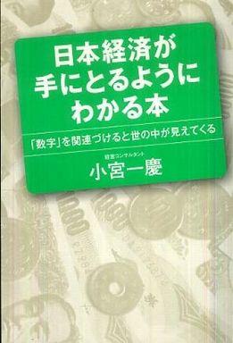 日本経済が手にとるようにわかる本―「数字」を関連づけると世の中が見えてくる