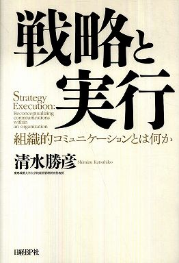 戦略と実行―組織的コミュニケーションとは何か