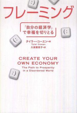 フレーミング―「自分の経済学」で幸福を切りとる