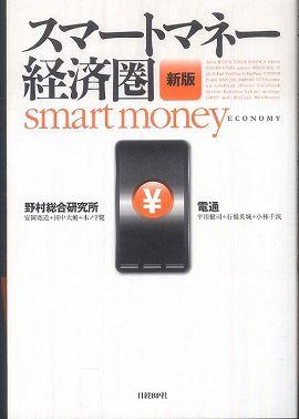 スマートマネー経済圏 (新版)