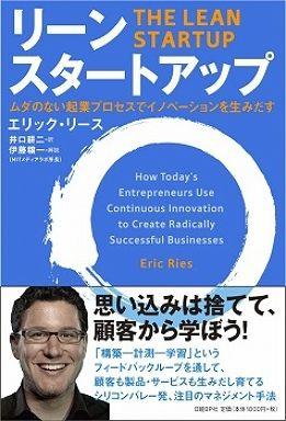 リーン・スタートアップ―ムダのない起業プロセスでイノベーションを生みだす
