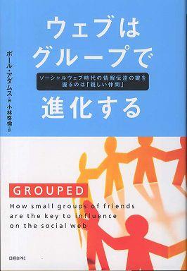 ウェブはグループで進化する―ソーシャルウェブ時代の情報伝達の鍵を握るのは「親しい仲間」