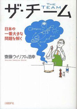 ザ・チーム - 日本の一番大きな問題を解く