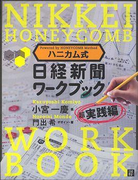 ハニカム式日経新聞ワークブック 超実践編