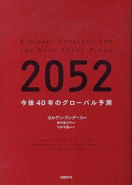 2052―今後40年のグローバル予測