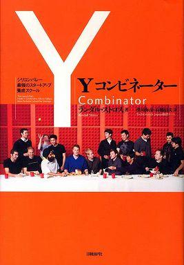 Yコンビネーター―シリコンバレー最強のスタートアップ養成スクール