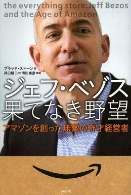 ジェフ・ベゾス 果てなき野望―アマゾンを創った無敵の奇才経営者