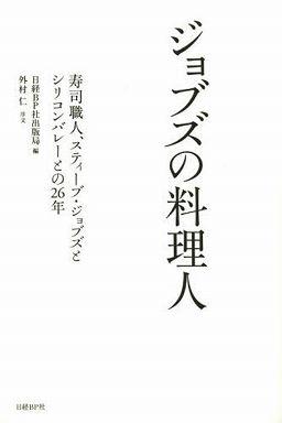ジョブズの料理人―寿司職人、スティーブ・ジョブズとシリコンバレーとの26年