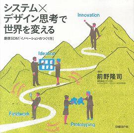 システム×デザイン思考で世界を変える―慶應SDM「イノベーションのつくり方」
