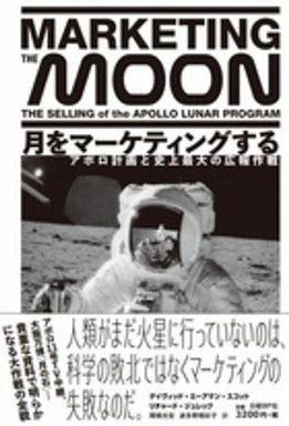 月をマーケティングする―アポロ計画と史上最大の広報作戦