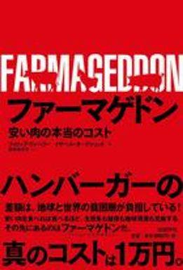 ファーマゲドン―安い肉の本当のコスト