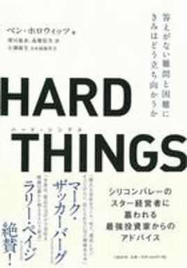 HARD THINGS(ハード・シングス)―答えがない難問と困難にきみはどう立ち向かうか