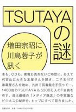 TSUTAYAの謎 - 増田宗昭に川島蓉子が訊く