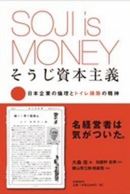 そうじ資本主義―日本企業の倫理とトイレ掃除の精神