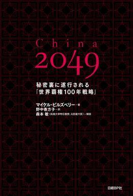 China 2049―秘密裏に遂行される「世界覇権100年戦略」