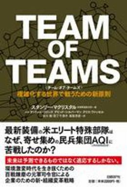 TEAM OF TEAMS(チーム・オブ・チームズ)―複雑化する世界で戦うための新原則