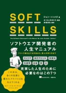 SOFT SKILLS―ソフトウェア開発者の人生マニュアル
